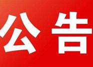豆芽、羊肉、韭菜…滨州市这9批次食用农产品不合格