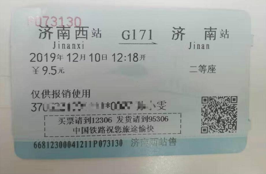 电子客票时代:原来一张车票通行,现在反而变两张?