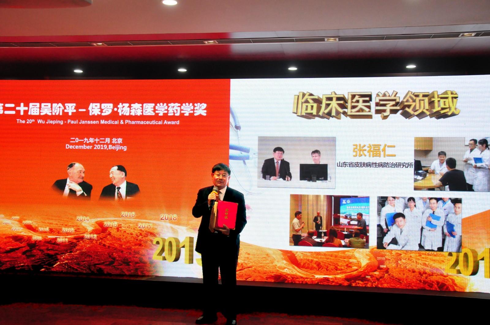 山东张福仁教授获第二十届吴杨奖