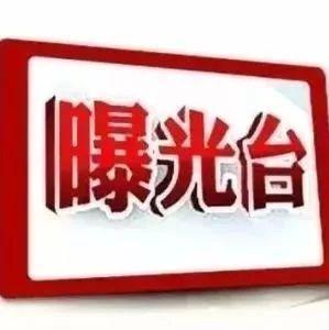 """滨州市曝光2019年12月重点运输企业""""红黑排行榜"""""""