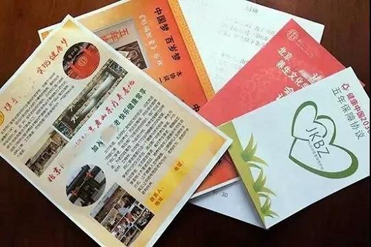 冒充北京知名专家 星级酒店里讲课 烟台保健品特大诈骗团伙被警方捣毁