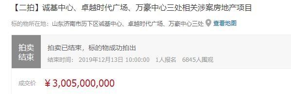 """1人报名30.05亿底价成交 济南诚基中心等涉""""赵晋""""案三地产项目二拍成功"""