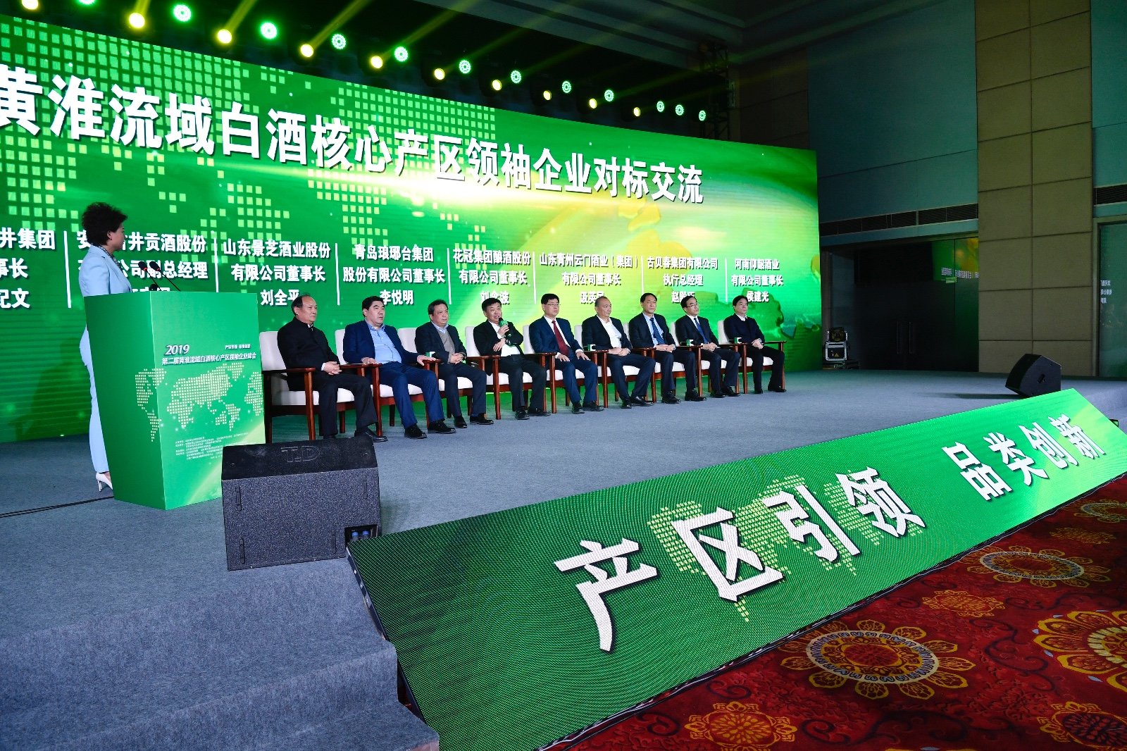 第二届黄淮流域白酒核心产区领袖企业峰会欢迎联谊会在济南举行