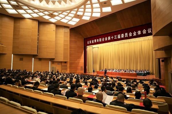 山东省青联十三届委员会全体会议闭幕
