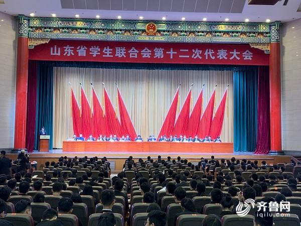 山東省學生聯合會第十二次代表大會閉幕