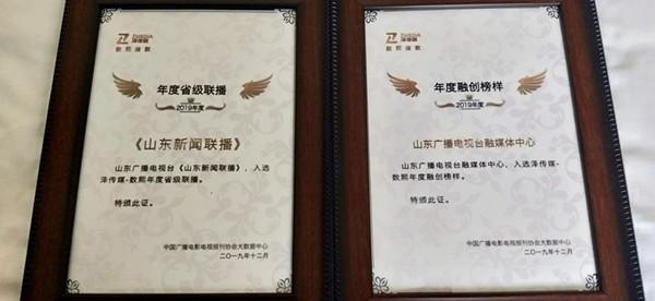 第七届视听传播数熙年度指数在京发布 山东广播电视台获三项大奖