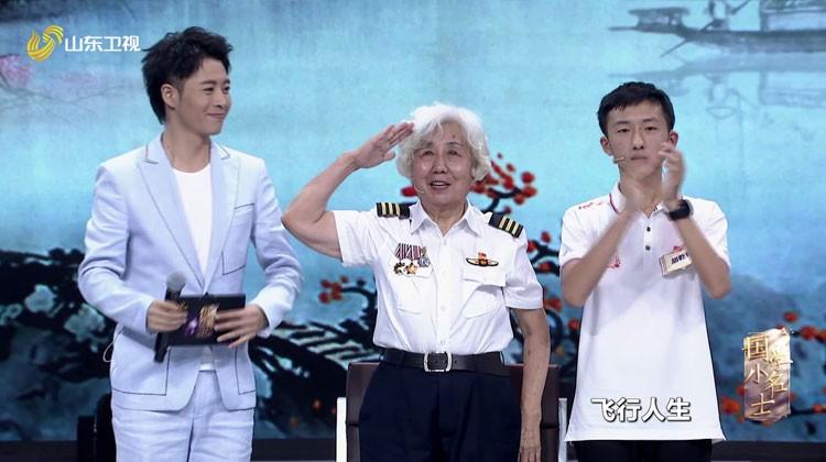 """有视频!82岁女飞行员登《国学小名士》  听""""硬核奶奶""""讲述传奇人生"""