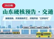 """2020山东交通""""硬核""""预告:4条高铁7条高速!济南开启""""三环时代"""",滨州通高铁,济青地铁也有新消息"""