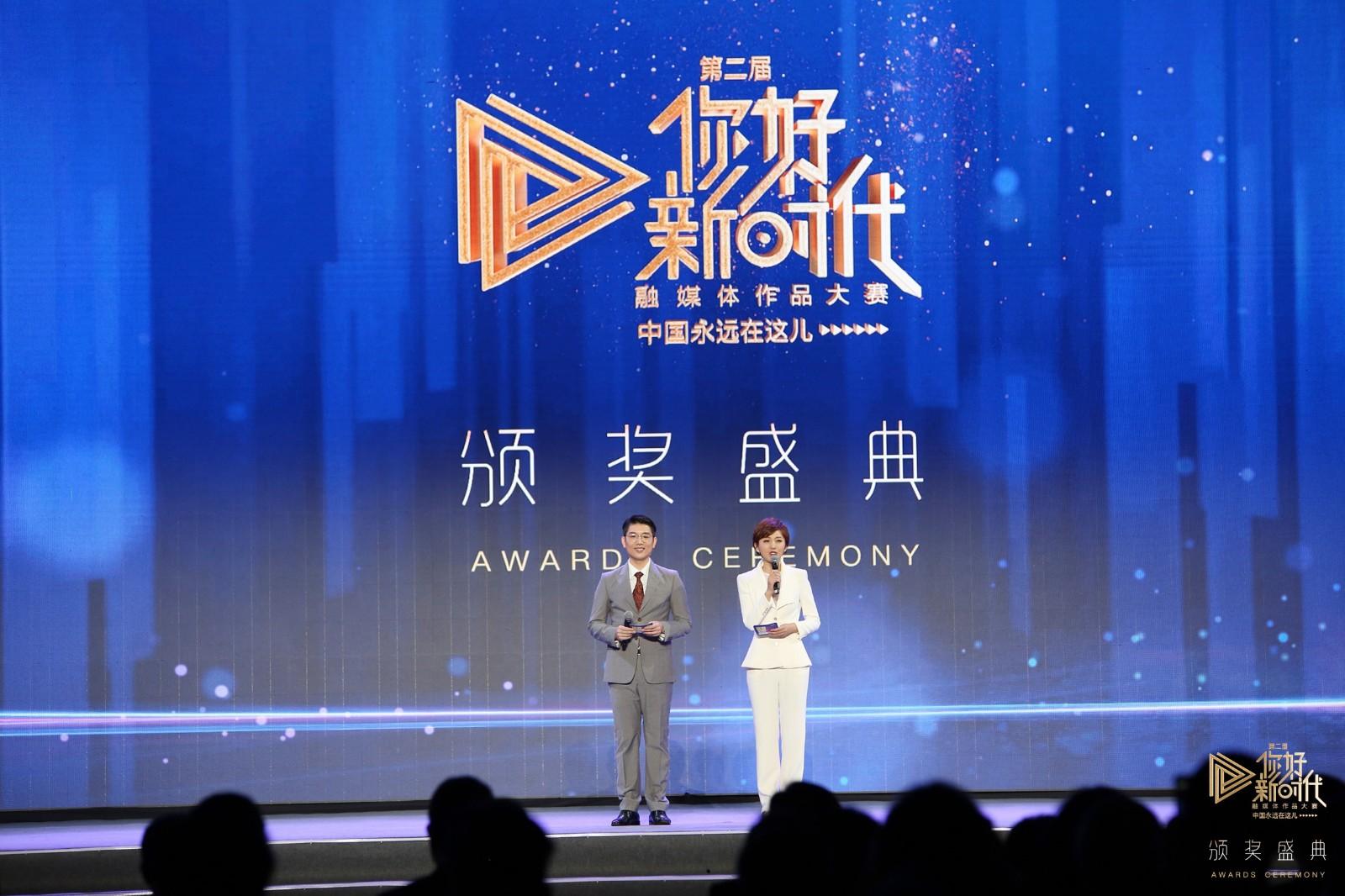 """第二届""""你好新时代""""融媒体作品大赛颁奖盛典在广州举行"""