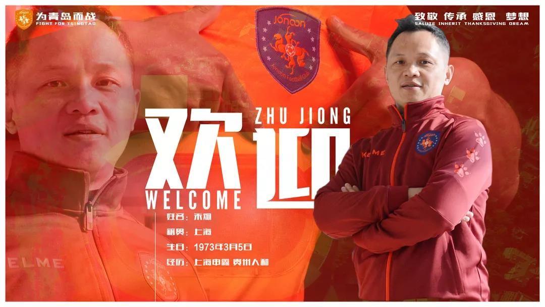 朱炯出任青岛中能足球队主教练 曾任职多支中超球队