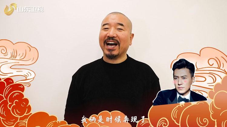 """黄晓明喊话王小利:2020山东春晚我们""""谈谈爱情"""""""