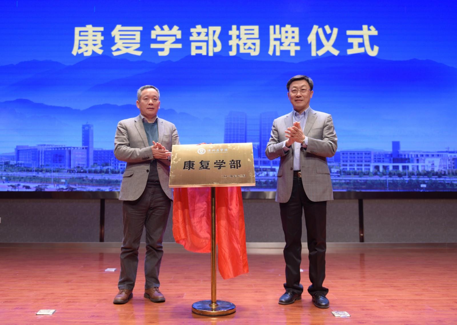 """学部制改革!滨州医学院成立康复学部统筹多方资源  助力""""健康中国""""战略"""