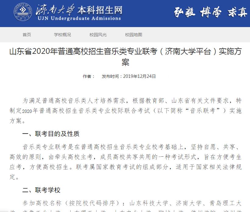 招生计划1413人!济南大学等17所高校2020年音乐类专业联考方案公布