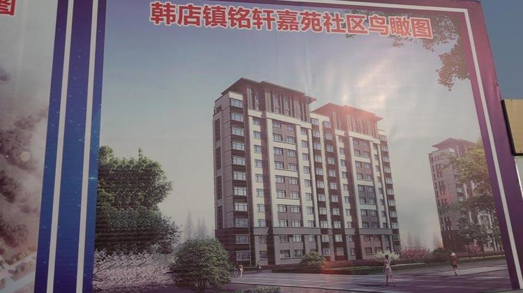 邹平韩店镇:以土地增减挂钩推进合村并居 2020年年底村民可搬迁新居