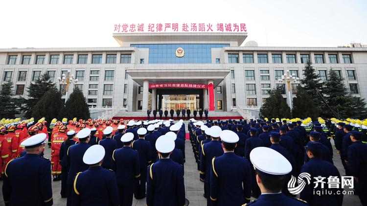 山東省消防救援總隊今日正式掛牌