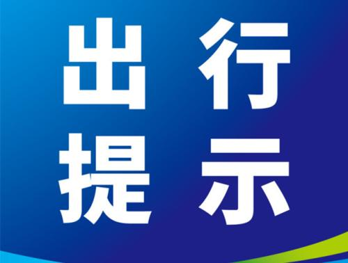 """滨州高新区、博兴、惠民、滨城区交警发布2020年元旦期间""""两公布一提示"""""""