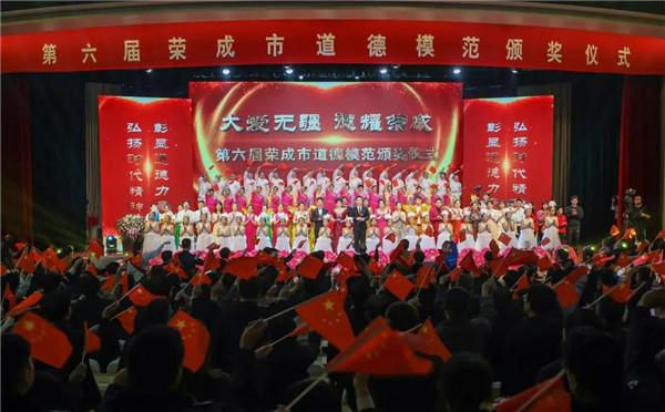 第六届荣成市道德模范颁奖仪式举行