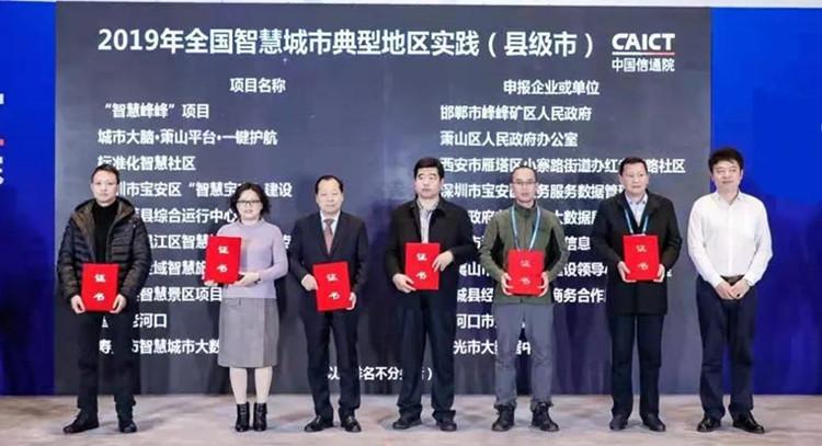 潍坊寿光入围2019年全国智慧城市典型地区实践(县级市)