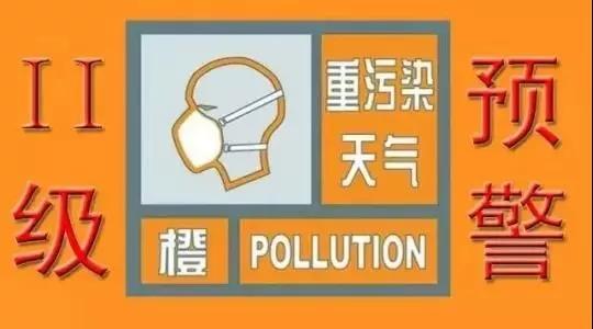 济宁发布重污染天气橙色预警 市民外出注意
