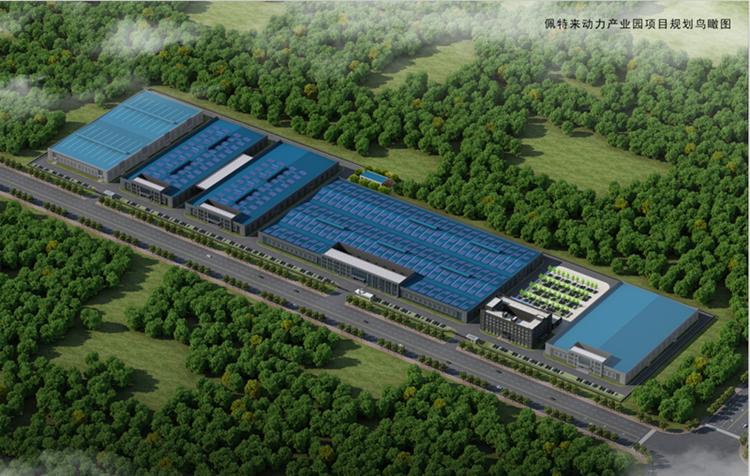 重大项目巡礼|佩特来动力产业园:百万台发电机、电动机、纯电动驱动电机将在这里诞生