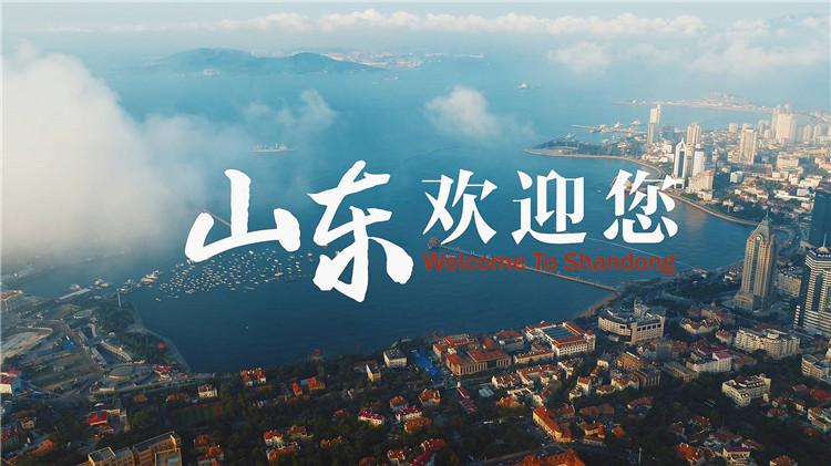 19秒丨齐风鲁韵、奋力追梦…2020,山东欢迎您!