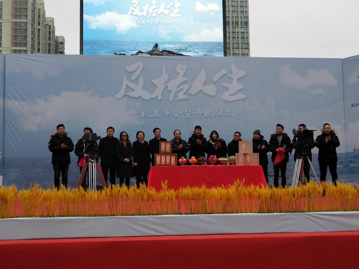由郭晓东主演的电影《及格人生》在日照举行开机仪式暨开机发布会