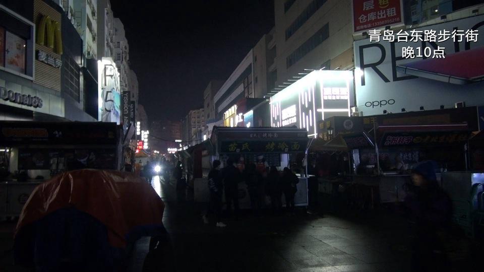 逛吃正嗨却突遭断电,青岛台东路步行街晚上10点就收摊