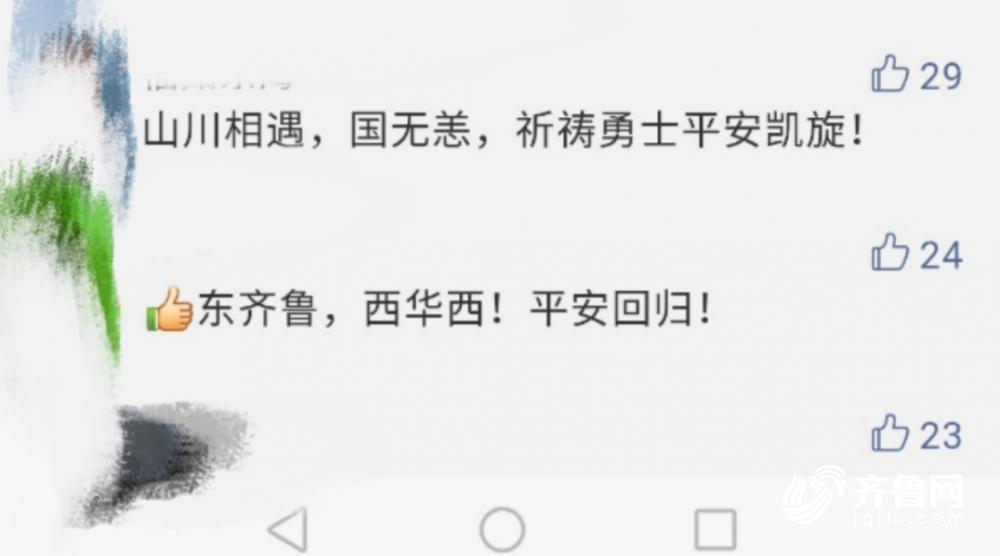 """時隔83年""""山川相逢、再續前緣"""",齊魯醫院華西醫院攜手共助湖北渡難關"""