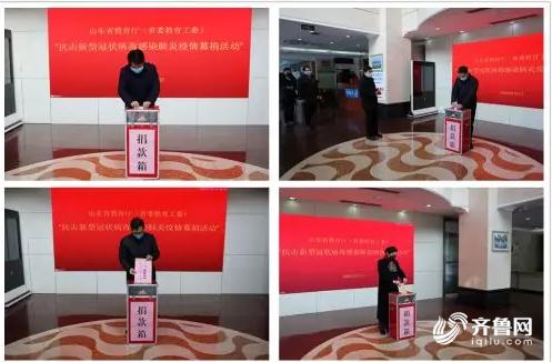 """山东省教育厅为抗""""疫""""募捐46万余元"""
