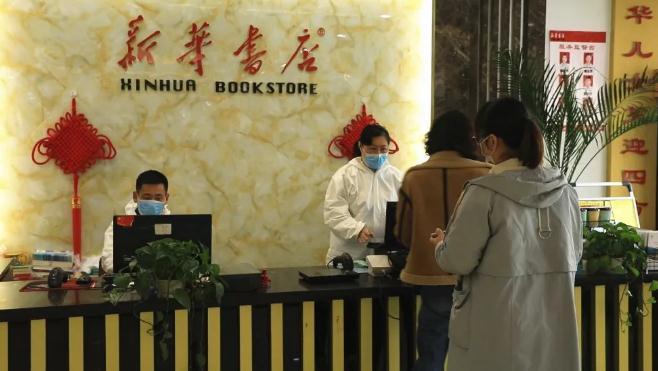 85秒 | 书香归来!枣庄薛城新华书店恢复营业