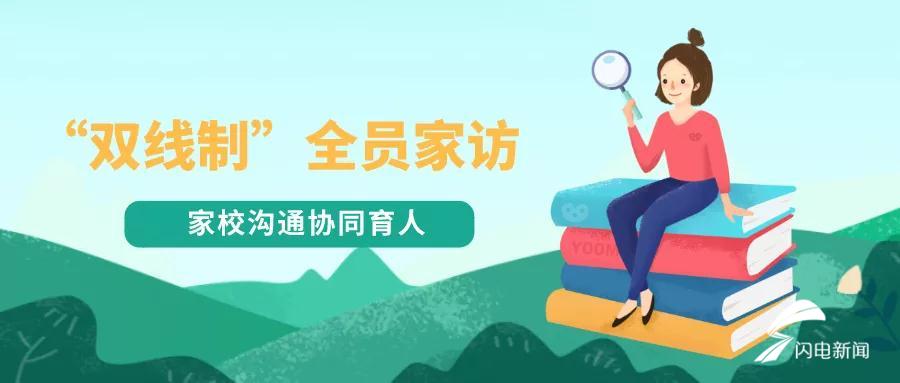 """家校协同育人!济南启动""""双线制""""中小学全员家访活动"""