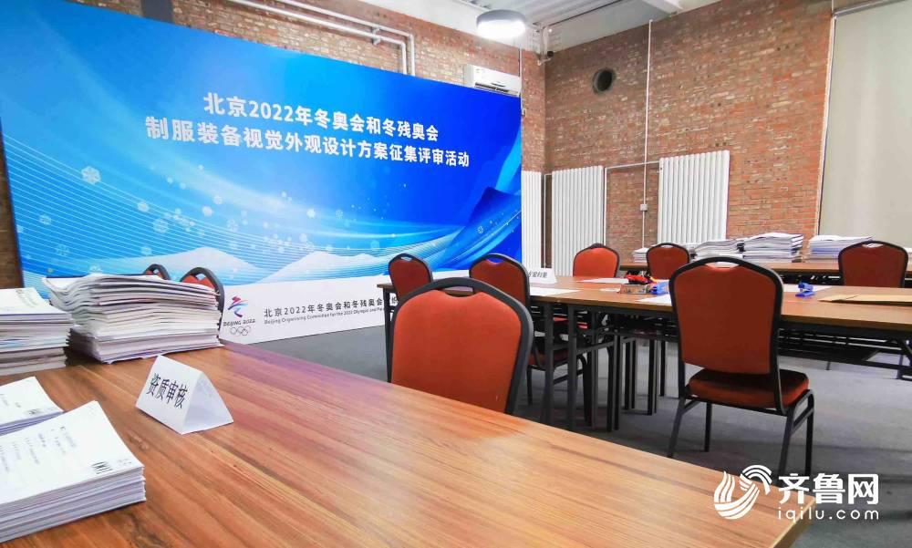 北京2022年冬奥会和冬残奥会制服装备视觉外观设计征集活动投稿环节结束