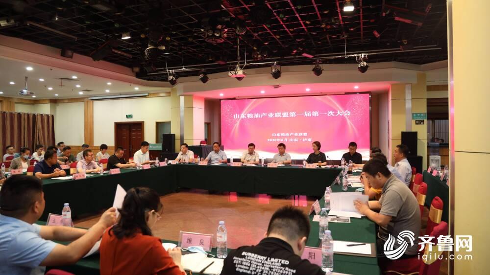 山东粮油产业联盟第一届第一次会员大会在济南召开