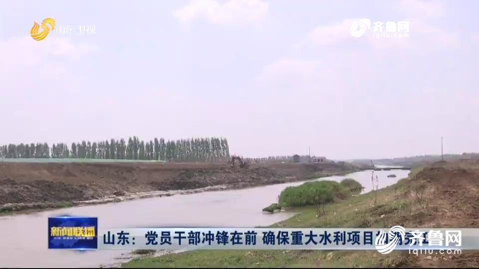 山东:党员干部冲锋在前 确保重大水利项目如期完工