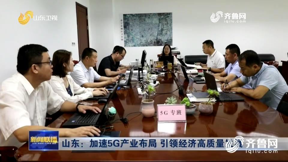 山东:加速5G产业布局 引领经济高质量发展