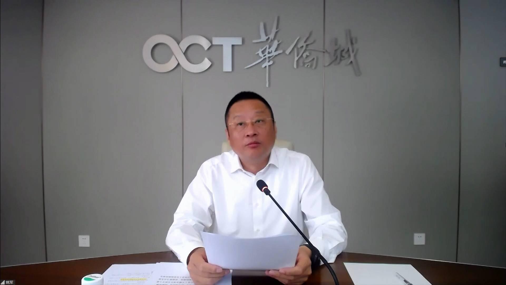共话山东新发展丨姚军:华侨城集团计划投资至少1500亿 助力山东经济高质量发展