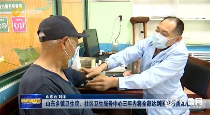 山东:乡镇卫生院、社区卫生服务中心9月底前全部设立发热哨点诊室