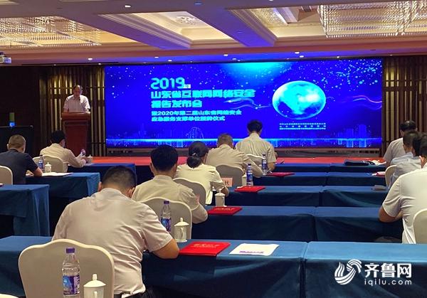 2019山东省网络安全报告发布:重要行业定向攻击将持续增多,数据安全面临新隐患