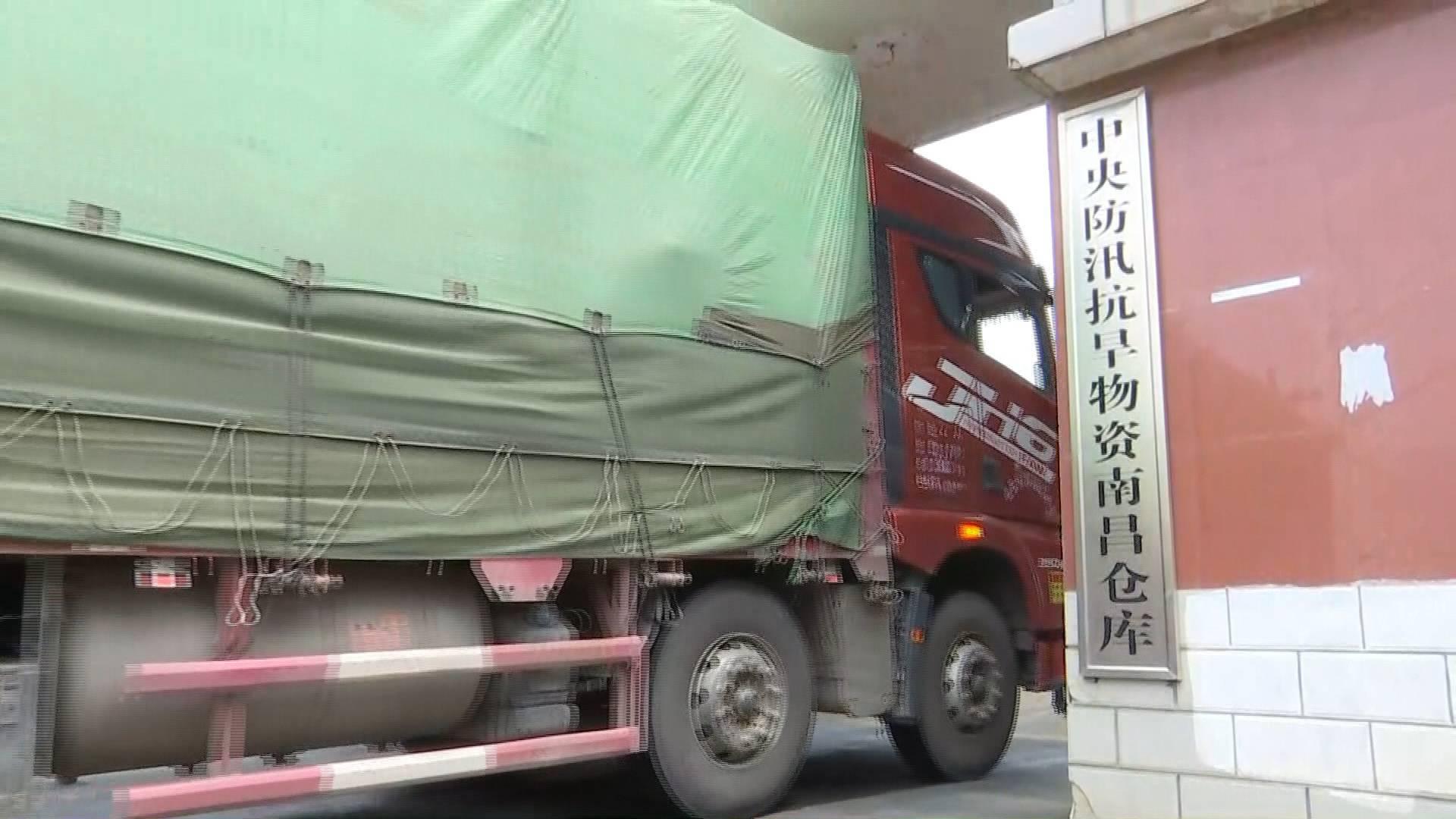 62秒|历时近30小时跨越1000多公里 中央济南仓库防汛物资抵达南昌