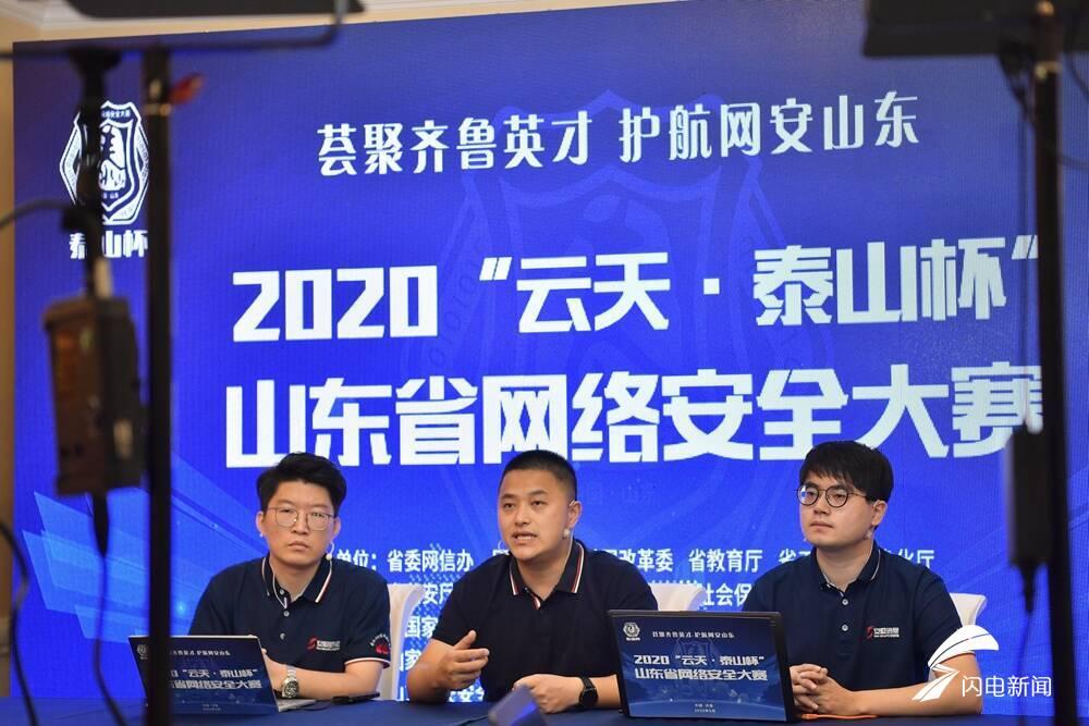 """【网安山东】2020""""云天·泰山杯""""山东省网络安全大赛今日开战"""