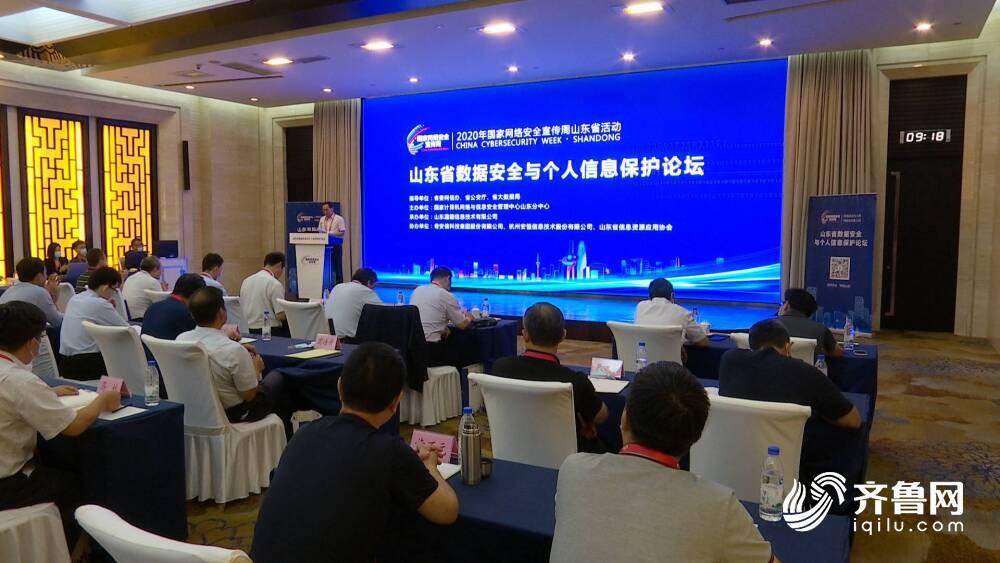 山东省数据安全与个人信息保护论坛在济南举办