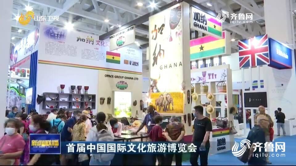 37个国家和地区及国内27个省亮相首届中国国际文化旅游博览会