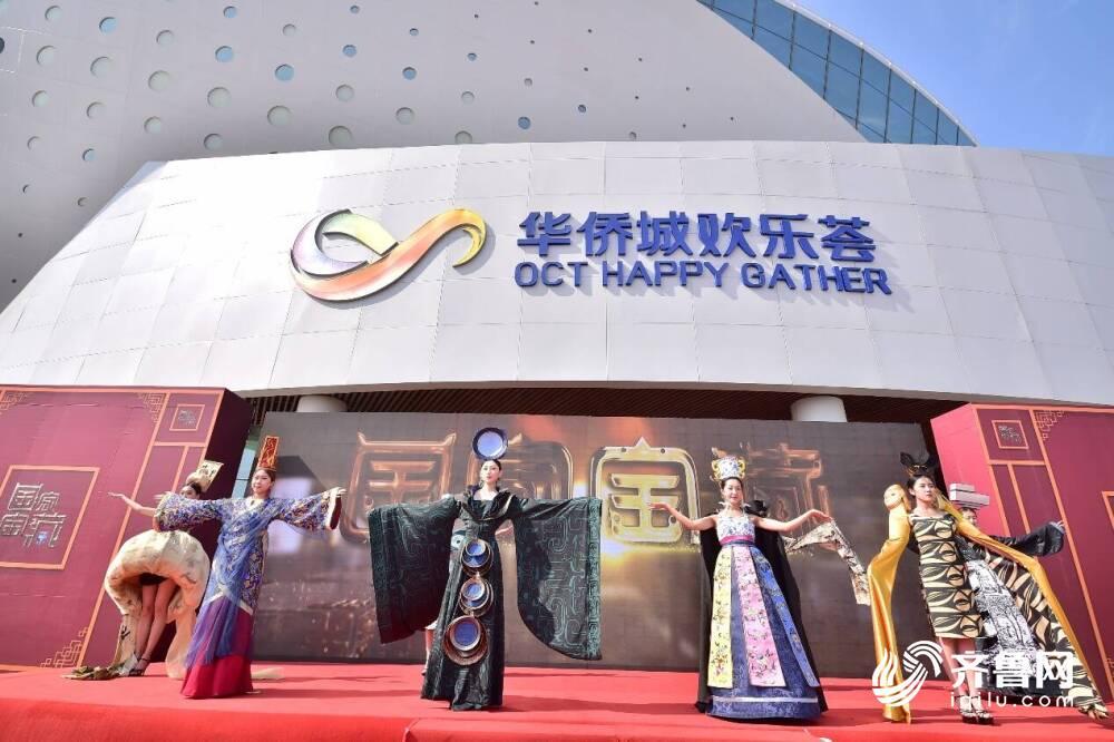 华侨城欢乐荟正式亮相 引进全国首个国家宝藏线下体验馆