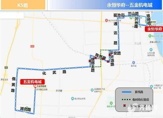 注意!临沂K5路公交线路临时调整 取消6处停靠站点