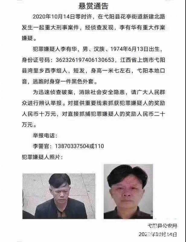 """记者探访江西弋阳""""灭门命案""""事发地:房间内三楼的灯还亮着 已投入3000名警力搜捕"""
