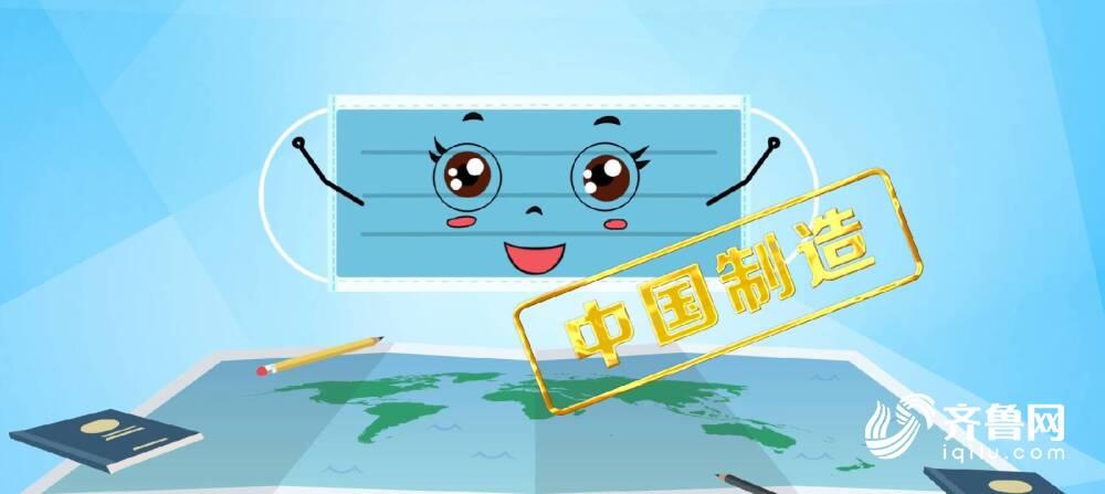 """145秒丨一只口罩的自述:中国制造的口罩是怎么""""炼成""""的"""