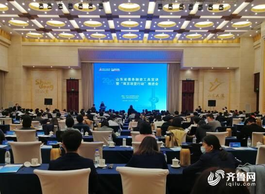 交行山东省分行承办2020年山东省债务融资工具宣讲活动