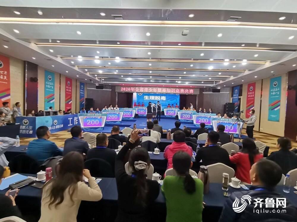 健康人生,绿色无毒!山东省青少年禁毒知识竞赛决赛在济南举行