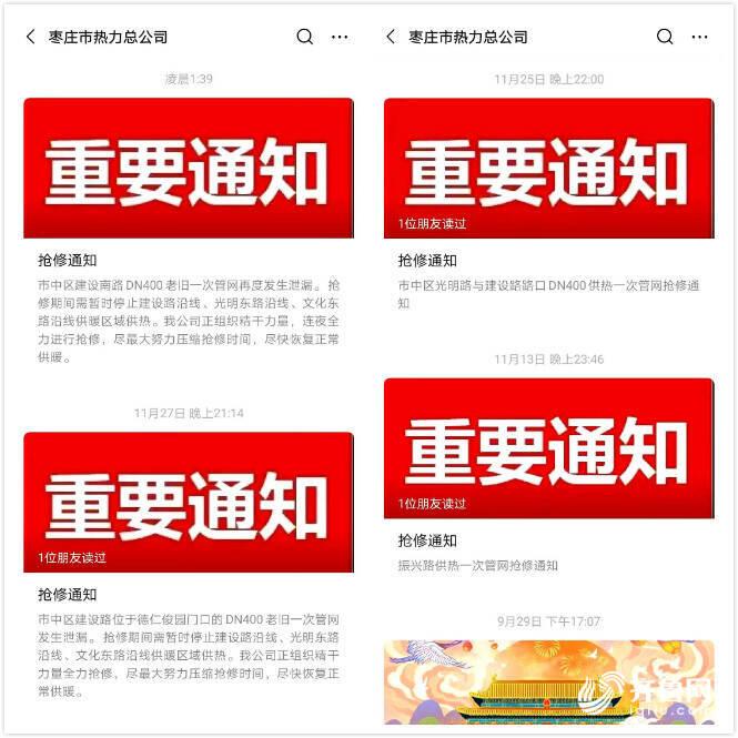 又发抢修通知!枣庄市热力总公司一月抢修四次 40多个小区受影响