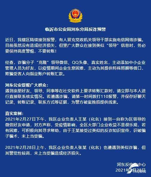 """臨沂河東警方:借錢給""""領導""""要謹慎"""